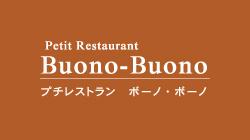 プチ・レストラン ボーノボーノ:ホームページ・富雄・奈良おいしいものをリーズナブルに気軽に楽しめるレストラン